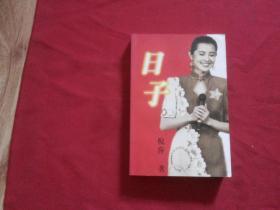 倪萍保真签名本【日子】大32开本424页(比较少见的签名本,带作者简笔画一幅)1997年1版1印,作家出版社