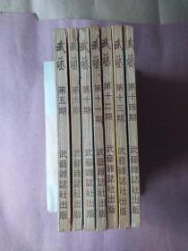 《武艺》7本合售 董培新等插图 70年代初 武侠小说 第5 6 10 11 12 13 14期