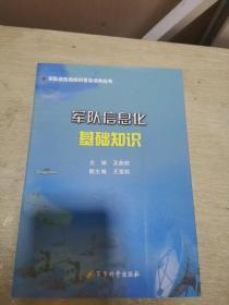 军队信息化基础知识