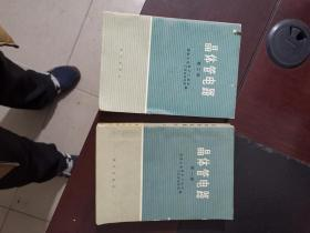 晶体管电路第一册和第二册