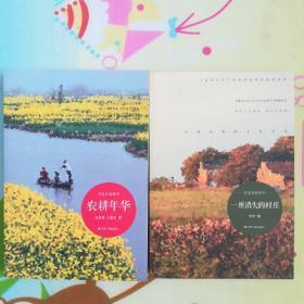 乡愁乡韵系列:一座消失的村庄 、农耕年华
