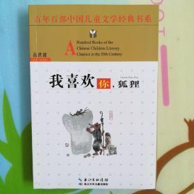 百年百部中国儿童文学经典书系:我喜欢你,狐狸。