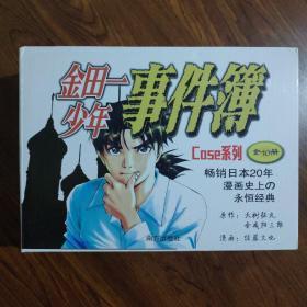 金田一少年事件簿(Case系列 套装共10册)