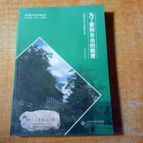 为了爱和自由的教育 : 尹超与北京大学附属小学
