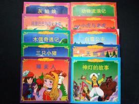 彩图世界童话名著1-10