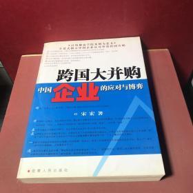 跨国大并购中国企业的应对与博弈