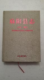 (湖南新)麻阳县志(1978-2005)