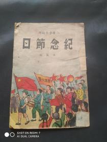 小学中年级用:纪念节日(全彩色插图一版一画)1950年初印