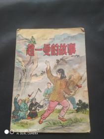 赵一曼的故事 ----小学高级课本  1952年初版