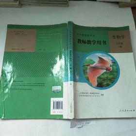 教师教学用书 生物学七年级上册