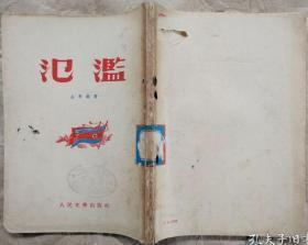 YDWX·27·06·人民文学出版社·(朝鲜)金学铁著·《泛滥》·一版一印·馆藏章·(作者曾加入新四军和中国共产党·参加过抗战·坐过十年冤狱)