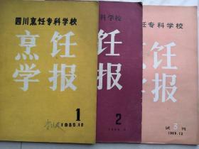 烹饪学报(三册合售)