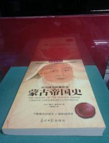 活着就为征服世界:蒙古帝国史