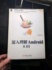 """深入理解Android 卷III:""""深入理解Android""""系列Framework卷完结篇    卷Ⅲ 卷3  看描述!"""