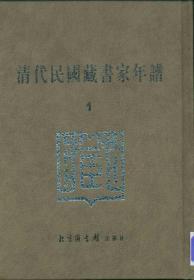 清代民国藏书家年谱(精装 全六册)