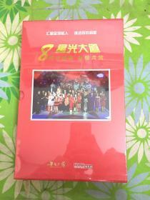 星光大道8周年盛典  全新2DVD+2CD