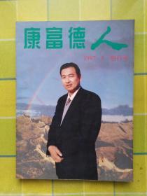康富德人【1997年5月】   创刊号