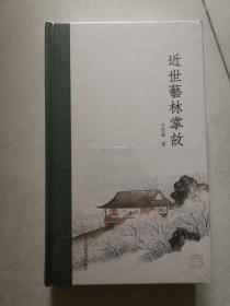 近世艺林掌故(作者签名钤印,毛边本)