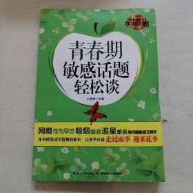 中国孩子培养计划:青春期敏感话题轻松谈
