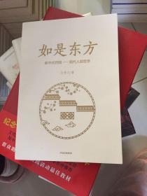 如是东方新中式府园-现代人居哲学