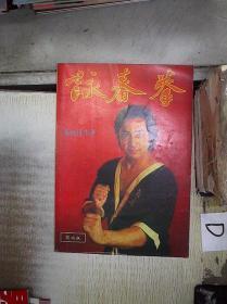咏春拳   上册