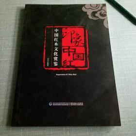 中国红木文化赏鉴《印象中国红》