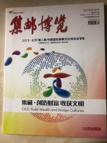 集邮博览 2015北京(第二届)中国国际集藏文化博览会专号 有加赠封