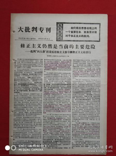 文革《大批判专刊》4开4版