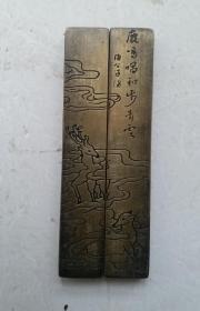 手刻老铜镇尺一对,海公子诗句:鹿鸣唱和步青云,海公子款 钤印。镇纸 老件!