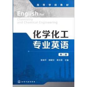 化学化工专业英语(第二版)/ 张裕平,姚树文,龚文君 化学工业出版