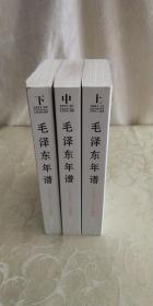 毛泽东年谱(1893-1949)(修订本)