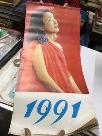 1991年挂历 美女明星挂历