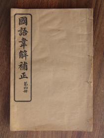 国语韦解补正(第四册)