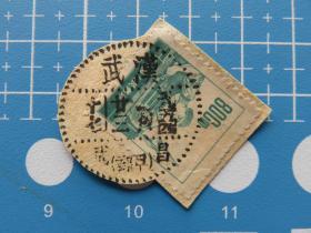 普6工人邮票800圆--销邮戳1954年1月23日武汉武昌(邮甲)-湖北