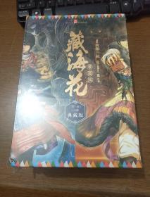 藏海花  漫画版《第一季》1-6册 典藏版