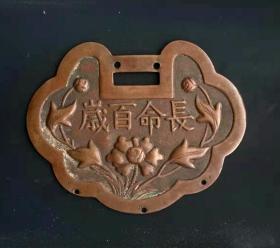 民国时期:长命百岁机制锁花,紫铜美品