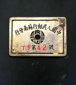 建国初期:中国人民银行苏南分行,铜号牌