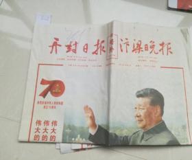开封日报号外汴梁晚报