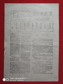 精品文革小报创刊号《为人民战报》8开