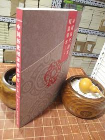 中国历代图案精品摹本  第2版   二版二印