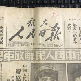 旅大日报人民日报(1950年8月1号)
