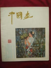 1981年《中国画》.总第1期,值得收藏,珍稀. 有李可染,黄永玉,徐邦达等大家文章,可谓一桌艺术盛宴.