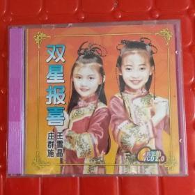 王雪晶庄群施《双星报喜》VCD碟