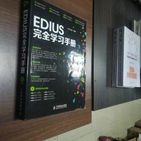 EDIUS完全学习手册(含光盘)