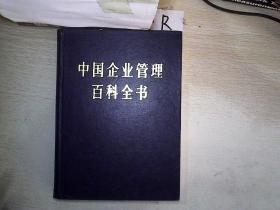 中国企业管理大百科全书