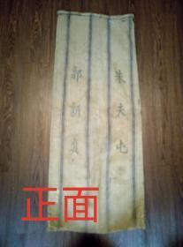 老物件:纯棉布袋·民以食为天,旧时装粮食用的口袋·手工色织老粗布,老手艺制作,朱夫屯·郭新贞·书法漂亮。(刚刚查到:此物上的村名是河北石家庄地区正定县的诸福屯)