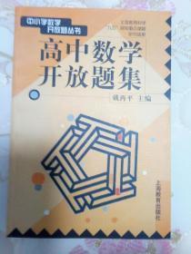 【正版一手书】高中数学开放题集