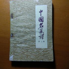 中国名菜谱第七辑(四川专辑)
