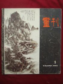 1982年《画刊》,发表有黄宾虹,吴昌硕,赖少其等人的画作及赏析等等,值的赏读