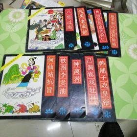 八仙的传说(9册)